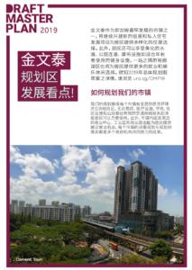 ki-residences-clementi-master-plan-chinese-page-1